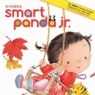 Smart Panda the Only Chinese-English Magazine for Kids #GIVEAWAY